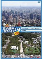 空から日本を見てみようplus1 東京新旧建物めぐり 東京タワー~東京スカイツリー/古都鎌倉