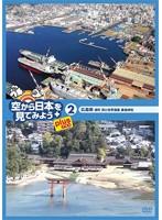空から日本を見てみようplus2 広島県 港町呉と世界遺産 宮島厳島神社