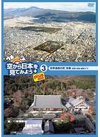 空から日本を見てみようplus 3 世界遺産の町 京都 古刹・古社・城めぐり