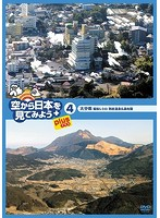 空から日本を見てみようplus 4 大分県 昭和レトロ 別府温泉&湯布院