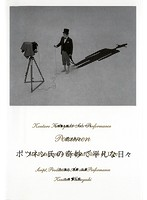 Kentaro Kobayashi Solo Performance『ポツネン氏の奇妙で平凡な日々』