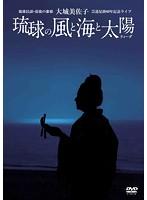 大城美佐子 芸道足掛60年記念ライブ「琉球の風と海と太陽(ティーダ)」/大城美佐子