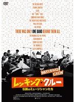 レッキング・クルー ~伝説のミュージシャンたち~(2枚組)