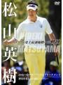 松山英樹 プロツアー史上最速優勝への軌跡〜20thつるやオープンゴルフトーナメント〜 歴史を変えた4連続バーディー