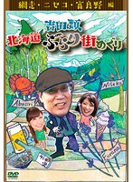 吉田類 北海道ぶらり街めぐり 網走/ニセコ/富良野 編