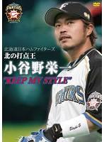 北海道日本ハムファイターズ 北の打点王・小谷野栄一 'KEEP MY STYLE'