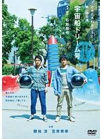 ともだちのおとうと第一回公演『宇宙船ドリーム号』 DVD