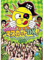 おねだりマスカットDX! 2 ケケケ編