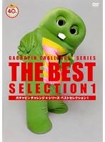 ガチャピンチャレンジ☆シリーズ ベストセレクション・1