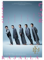小林賢太郎コント公演 カジャラ#3『働けど働けど』