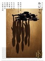 コント集団 カジャラ 第4回公演「怪獣たちの宴」