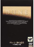 デューン/砂の惑星 TV放映長尺版(2枚組)