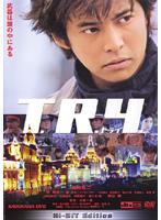 T.R.Y. [トライ]