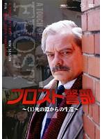 フロスト警部 ニューシーズン Vol.1
