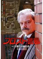 フロスト警部 ニューシーズン Vol.2