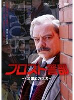 フロスト警部 ニューシーズン Vol.3