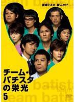 チーム・バチスタの栄光 Vol.5