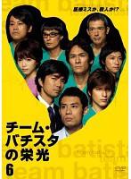 チーム・バチスタの栄光 Vol.6