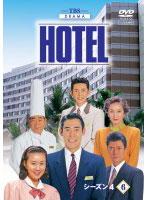 HOTEL シーズン4 6