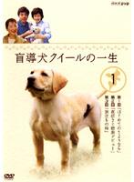 盲導犬クイールの一生 1