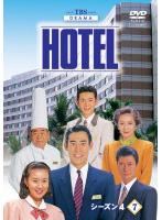 HOTEL シーズン4 7