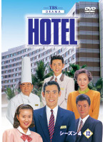 HOTEL シーズン4 12