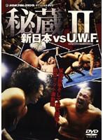秘蔵 新日本 対 U.W.F. 2