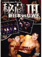 秘蔵 新日本 対 U.W.F. 3