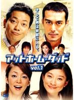 アットホーム・ダッド Vol.1