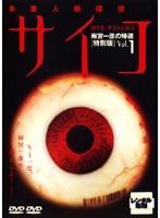 多重人格探偵サイコ 雨宮一彦の帰還 Vol.1 特別版