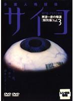 多重人格探偵サイコ 雨宮一彦の帰還 Vol.3 特別版
