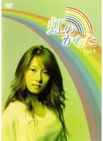 虹のかなた 1
