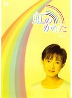 虹のかなた 2
