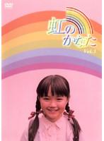 虹のかなた 3