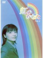 虹のかなた 4