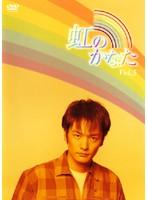 虹のかなた 5