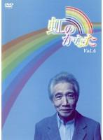 虹のかなた 6