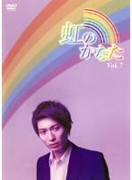 虹のかなた 7
