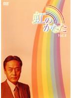 虹のかなた 8