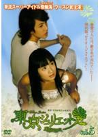 東京ジュリエット~東方茱麗葉~ vol.5