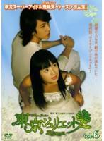 東京ジュリエット~東方茱麗葉~ vol.6