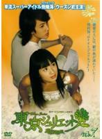 東京ジュリエット~東方茱麗葉~ vol.7