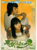 東京ジュリエット~東方茱麗葉~ vol.8