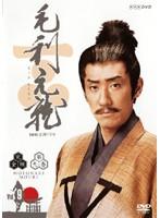 NHK大河ドラマ 毛利元就 完全版 第九巻