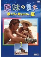 原味の夏天 〜僕たちの終らない夏〜 1