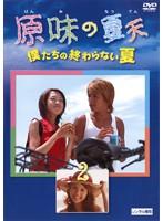 原味の夏天 〜僕たちの終らない夏〜 2