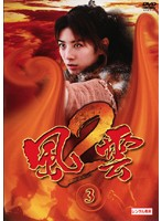 風雲2 3