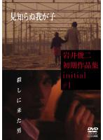 岩井俊二初期作品集 見知らぬ我が子/殺しに来た男