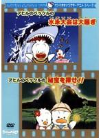 サンリオキャラクターアニメシリーズ アヒルのペックルの水泳大会は大騒ぎ/アヒルのペックルの秘宝を探せ!!