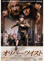 オリバー・ツイスト(2005)
